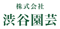 株式会社渋谷園芸